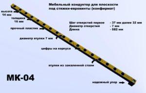 Мебельный кондуктор система 32, диаметр втулки 7 мм